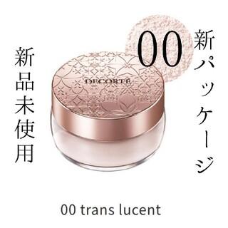 COSME DECORTE - 【 新品未使用】コスメデコルテ フェイスパウダー 00