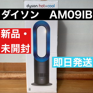 Dyson - dyson   ダイソン hot+cool   AM09IB