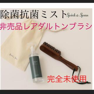 Spick and Span - 激レア非売品完全未使用Spick&SPANノベルティダルトンブラシポーチセット