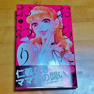 コウダンシャ(講談社)のおちたらおわり 4 すえのぶけいこ 初版 帯付き(女性漫画)