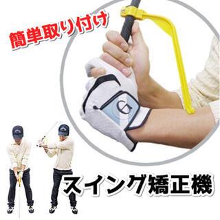 【送料込み】ゴルフ スイング矯正機 スイングガイド 練習 器具 ドライバー