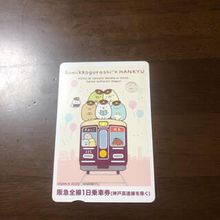 yapoo様専用 すみっこぐらし 阪急全線1日乗車券(鉄道乗車券)