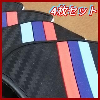 ◆4枚セット ドアハンドル プロテクター  BMWカラー ブラック カーボン柄(その他)