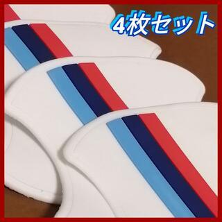 ◆4枚セット(白) ドアハンドル プロテクター 汎用 BMWカラー ホワイト(その他)