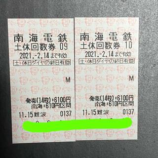 南海電車 回数券(鉄道乗車券)