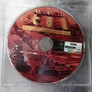 SEGA - DC アドバンスド大戦略〜ヨーロッパの嵐・ドイツ電撃作戦〜ドリームキャスト