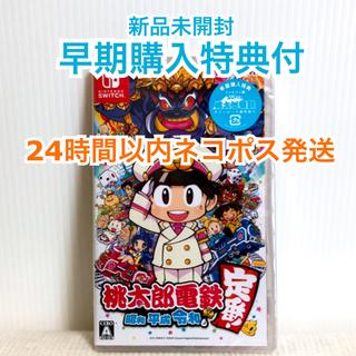 Nintendo Switch - 新品未開封【早期購入特典付】桃太郎電鉄 ~昭和 平成 令和も定番!~