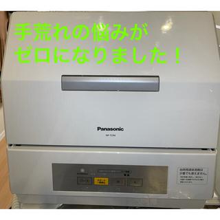 パナソニック(Panasonic)の【送料込み】Panasonic NP-TCR4-W 食洗機 2020年製 美品(食器洗い機/乾燥機)