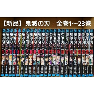集英社 - H…【新品】鬼滅の刃 漫画(全巻1〜23巻、全巻セット)