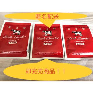 ギュウニュウセッケン(牛乳石鹸)の即完売!牛乳石鹸 カウブランド 赤箱の香りのなめらかミルクバス 3個セット(入浴剤/バスソルト)