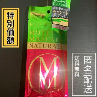 FLOWFUSHI - ★ 新品 フローフシ モテマスカラ NATURAL02 ブラック セパレート