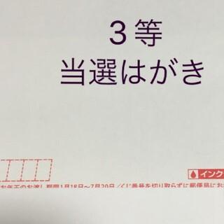 お年玉切手シート当選はがき1枚(使用済み切手/官製はがき)