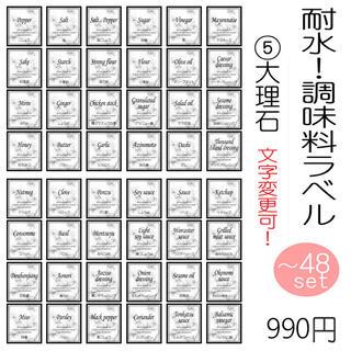 耐水 調味料ラベル オーダメイド 文字変更可能 大理石 シール(収納/キッチン雑貨)