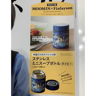 宝島社 - ムーミン×フィンレイソン ステンレススープボトル