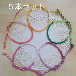 ミサンガ5本300円(グラデーション)
