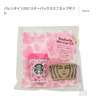 スターバックスコーヒー(Starbucks Coffee)のSTARBUCKS バレンタイン限定品 ミニカップギフト チケット付(小物入れ)