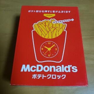 マクドナルド☆マック 福袋 ポテトクロック(置時計)