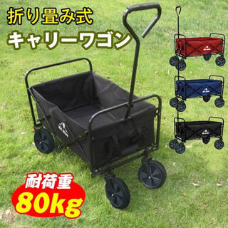 キャリーワゴン キャリーカート 折りたたみ コンパクト 耐荷重80kg 荷物(その他)