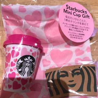 スターバックスコーヒー(Starbucks Coffee)のスタバ バレンタイン限定ミニギフトチケットなし(小物入れ)