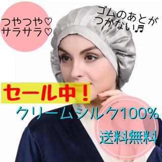 ナイトキャップ グレー クリームシルク100% 保湿して頭皮と髪を守ります!(ヘアケア)