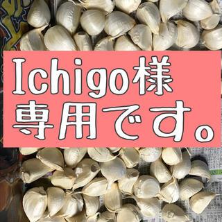 Ichigo様専用です。(野菜)