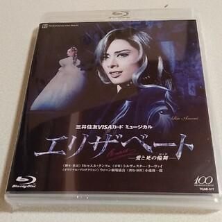 明日海りお Blu-ray エリザベート 新品