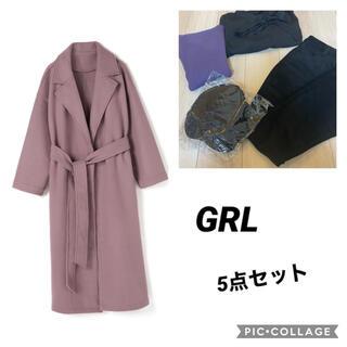 GRL - GRL 5点セット