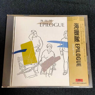 海援隊 EPILOGUE エピローグ 武田鉄矢 (レア 廃盤) 中古CD(ポップス/ロック(邦楽))