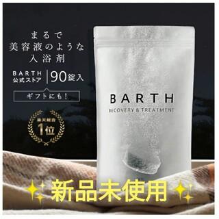 BIRTH90錠✨入浴剤✨新品未使用(入浴剤/バスソルト)