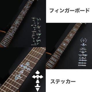 フィンガーボード ステッカー 指板 シールギター ベース デコレーション(エレキギター)