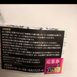 地獄楽 12巻ポスター応募券