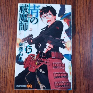 青の祓魔師(エクソシスト) 15巻 漫画 少年漫画