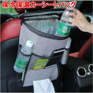 車 用 保冷保温 カー シート バック ドリンク 小物 大容量 車内 収納(その他)
