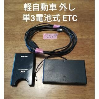 ミツビシ(三菱)の電池式 ETC 車載器 軽自動車外し(ETC)