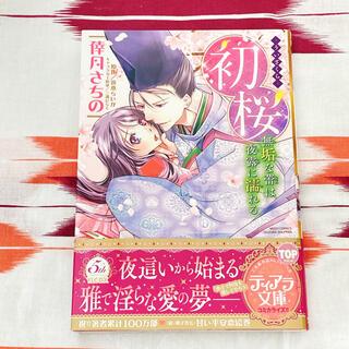 TL 初桜 無垢な蕾は夜露に濡れる (倖月さちの)(女性漫画)