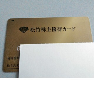松竹 株主優待 80P 要返却(その他)