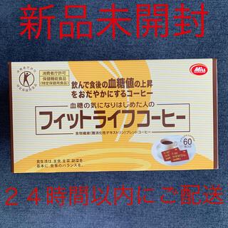 ★新品、未開封★フィットライフコーヒー 60包 保健機能食品(コーヒー)