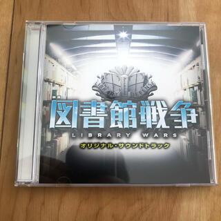図書館戦争 オリジナルサウンドトラック(映画音楽)
