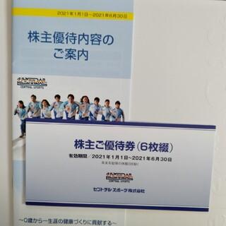 最新☆セントラルスポーツ 優待券◎6枚(フィットネスクラブ)
