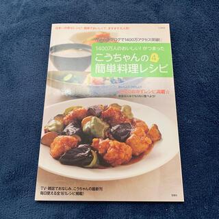こうちゃんの簡単料理レシピ 5(料理/グルメ)