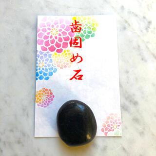 44、歯固め石、歯固めの石、お食い初め、百日祝い、ブラック、新品(お食い初め用品)