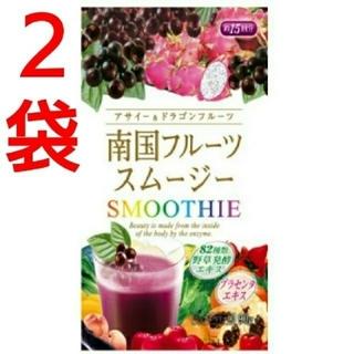 *南国フルーツスムージー栄養補助食品プラセンタエキス配合15回分✖️2袋(ビタミン)
