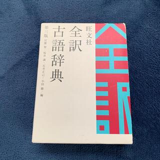 旺文社全訳古語辞典(語学/参考書)