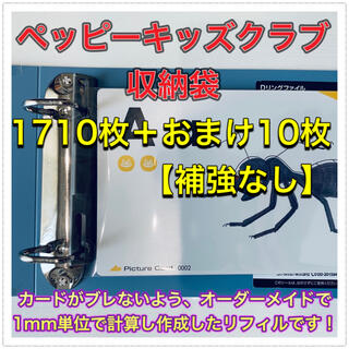 【ペッピーキッズ】即購入可 カード収納(1710枚+10枚)補強なし モラモラ(その他)