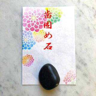 45、歯固め石、歯固めの石、お食い初め、百日祝い、ブラック、新品(お食い初め用品)