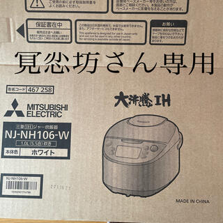 ミツビシ(三菱)の大沸騰I H(炊飯器)