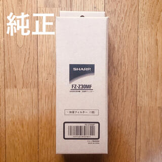 シャープ(SHARP)のシャープ/SHARP  FZ-Z30MF 新品未使用(空気清浄器)