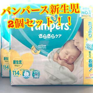 ピーアンドジー(P&G)のパンパース さらさらケアテープ ウルトラジャンボ 新生児2個セット(ベビー紙おむつ)