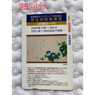 阪急阪神HD 株主優待 回数乗車証 25回カード(鉄道乗車券)