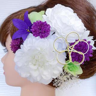 お得なセット*お花の水引付き♡ダリアカラー変更可◎成人式 結婚式 和装(ヘアピン)